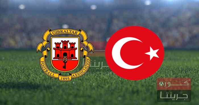 مشاهدة مباراة تركيا وجبل طارق بث مباشر اليوم 4-9-2021