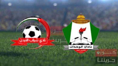 مشاهدة مباراة الوحدات وشباب الأردن بث مباشر اليوم 25-9-2021