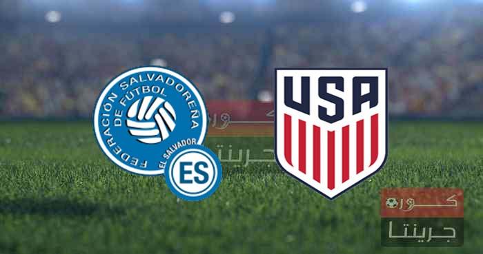 مشاهدة مباراة أمريكا والسلفادور بث مباشر اليوم 3-9-2021
