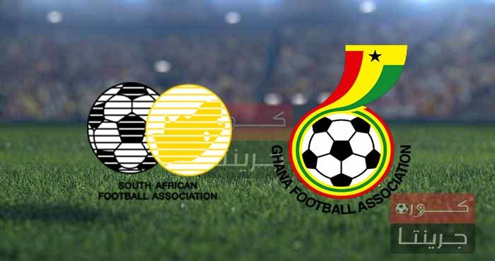 مشاهدة مباراة غانا وجنوب إفريقيا بث مباشر اليوم 6-9-2021