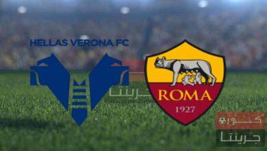 مشاهدة مباراة روما وهيلاس فيرونا بث مباشر اليوم 19-9-2021