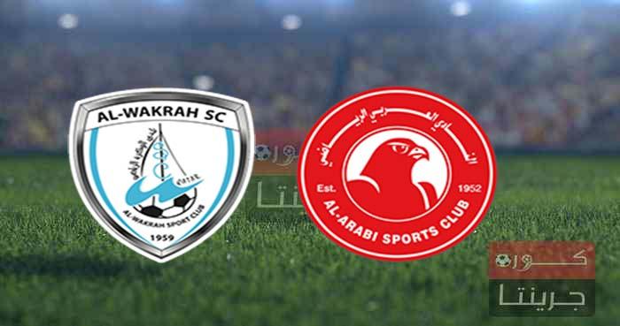 مشاهدة مباراة العربي والوكرة بث مباشر اليوم 12-9-2021