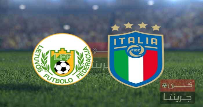 مشاهدة مباراة إيطاليا وليتوانيا بث مباشر اليوم 8-9-2021