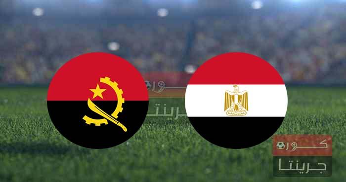 مشاهدة مباراة مصر وأنجولا بث مباشر اليوم 1-9-2021