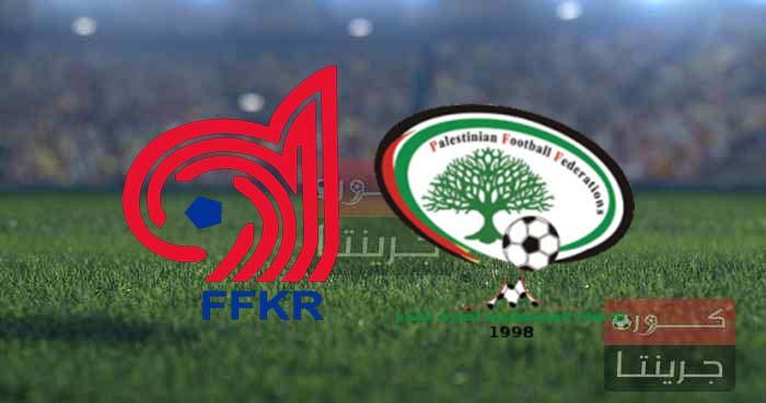 مشاهدة مباراة فلسطين وقيرغيزستان بث مباشر اليوم 2-9-2021