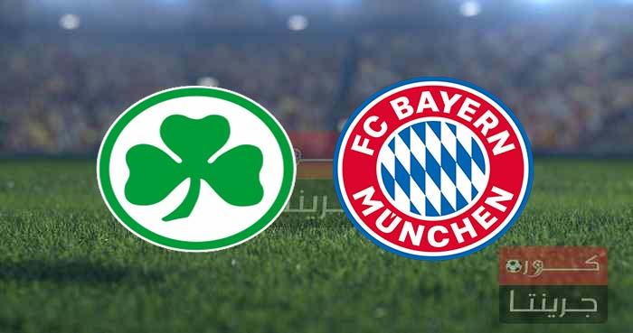 مشاهدة مباراة بايرن ميونيخ وغرويتر فورت بث مباشر اليوم 24-9-2021