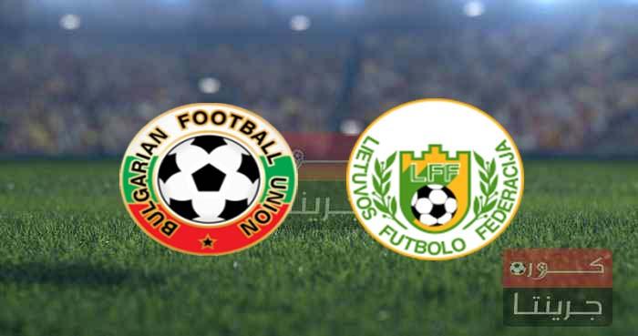 مشاهدة مباراة بلغاريا وليتوانيا بث مباشر اليوم 5-9-2021