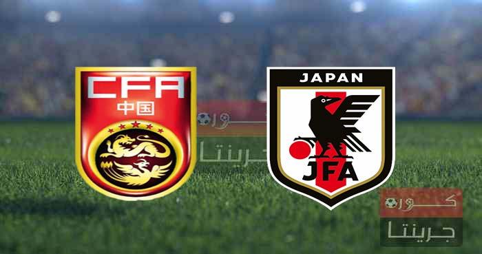 مشاهدة مباراة اليابان والصين بث مباشر اليوم 7-9-2021