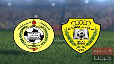 مشاهدة مباراة الوصل وإتحاد كلباء بث مباشر اليوم 23-9-2021