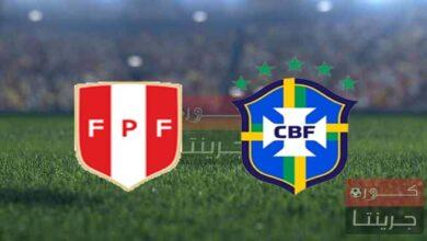 مشاهدة مباراة البرازيل وبيرو بث مباشر اليوم 10-9-2021