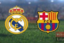 مشاهدة مباراة برشلونة وريال مدريد بث مباشر اليوم 24-10-2021