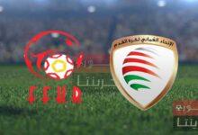 مشاهدة مباراة عمان وقيرغيزستان بث مباشر اليوم فى تصفيات اسيا 23 سنة