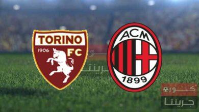 مشاهدة مباراة ميلان وتورينو بث مباشر اليوم 26-10-2021